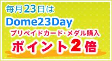 毎月23日はDome23Dayポイント2倍