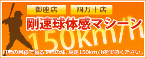剛速球150km/h体感マシーン(御座店・四万十店)