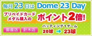 毎月23日はDome23Day ポイント2倍!