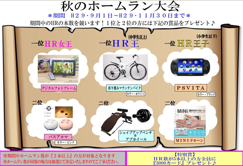 H29秋HR商品